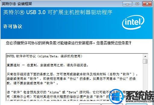 最详细Win7旗舰版下安装Intel芯片组USB3.0驱动程序的操作教程