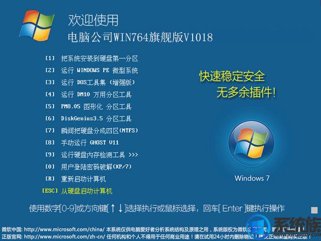 电脑公司win764旗舰版v1018