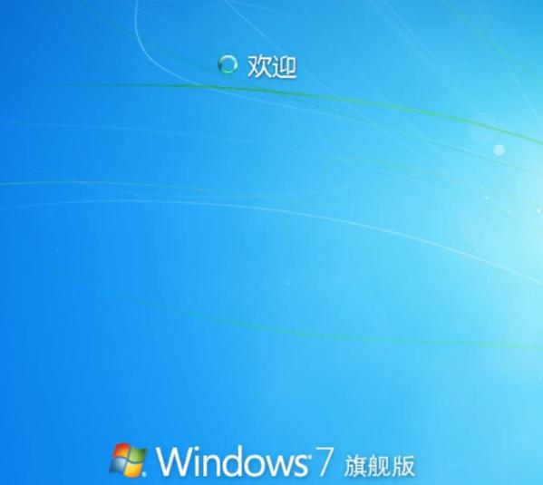 Win7系统开机时不显示欢迎界面的解决视频教程