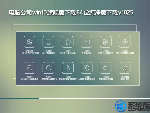电脑公司win10旗舰版下载64位纯净版下载v1025