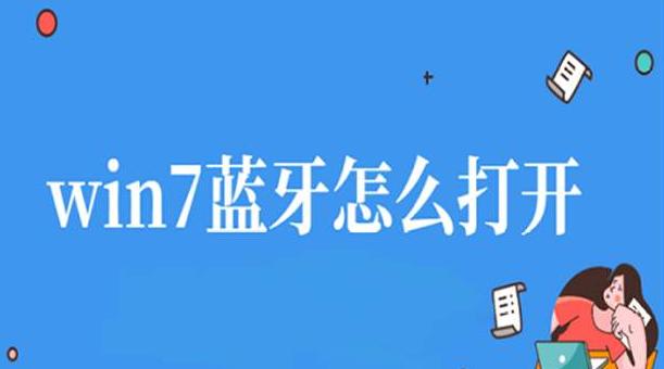 怎么打开Win7蓝牙功能|打开Win7蓝牙功能的视频教程