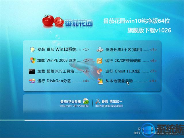 番茄花园win10纯净版64位旗舰版下载v1026