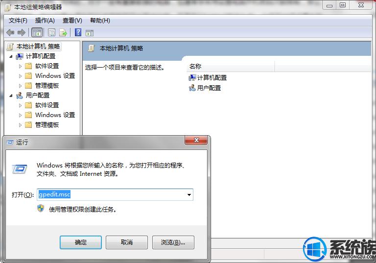 系统族分享Win7电脑设置开机登录密码次数限制的技巧