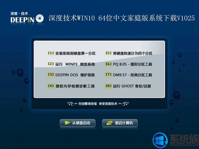 深度技术win10 64位中文家庭版系统下载v1025