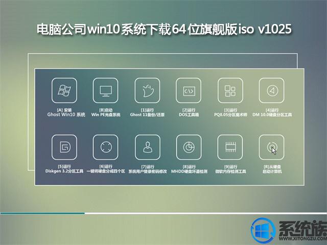 电脑公司win10系统下载64位旗舰版iso v1025