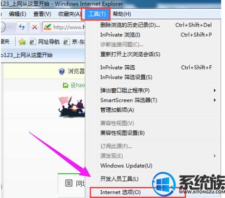 Win7系统上网页显示不全在哪设置可解决的方法