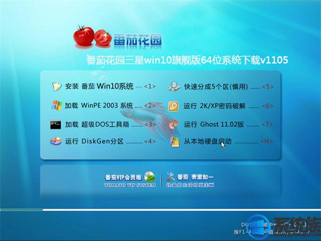 番茄花园三星win10旗舰版64位系统下载v1105