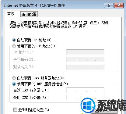 Win7 64位系统上网提示DNS配置错误该怎么办