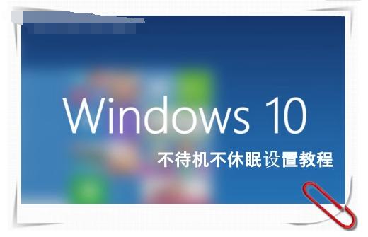 详解设置Win10电脑永不待机的技巧视频