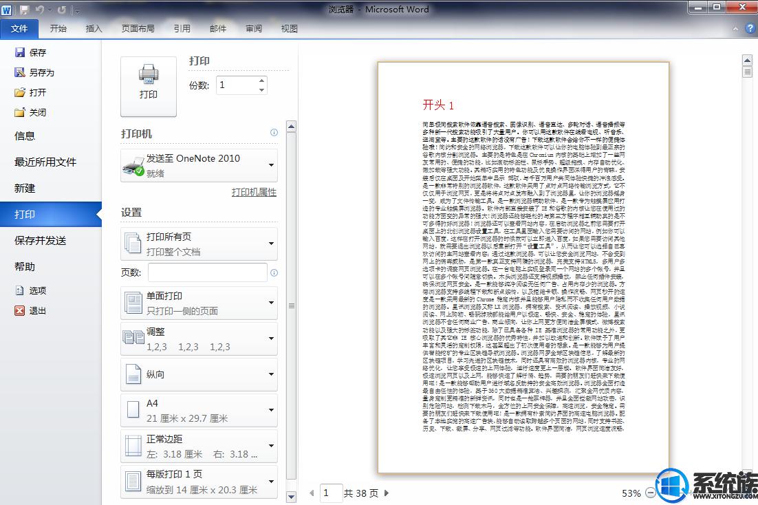 电脑上Word无法进行打印的原因分析和解决方法