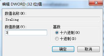 用注册表解决Win7电脑玩CF不能全屏的问题