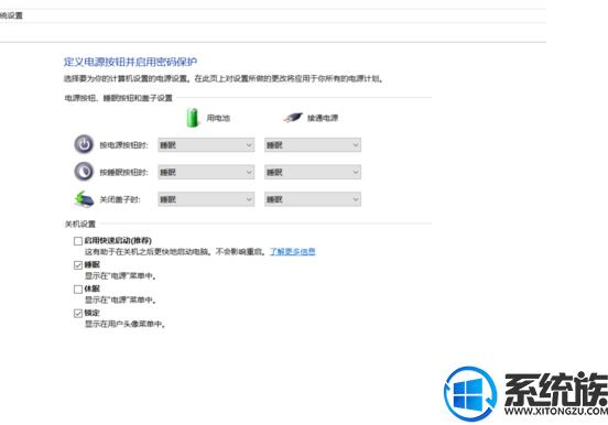 Win10家庭版上蓝屏出现终止代码的解决教程