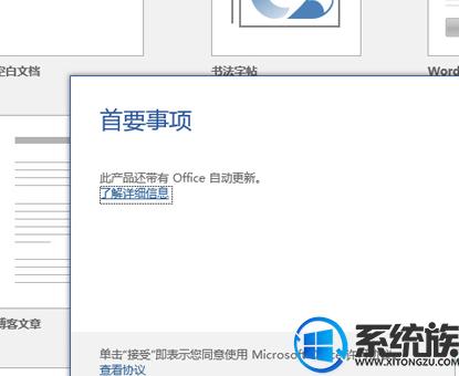 无密钥如何激活office2016|免密钥可永久激活Office2016的技巧