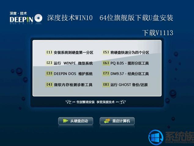 深度技术win1064位旗舰版下载u盘安装下载v1113