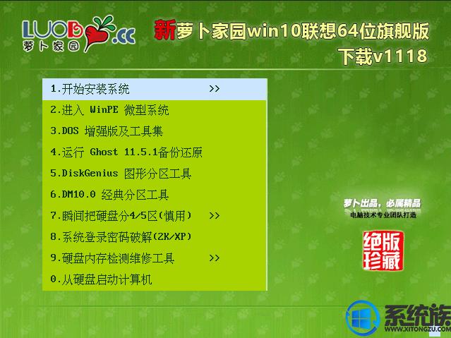 萝卜家园win10联想64位旗舰版下载v1118