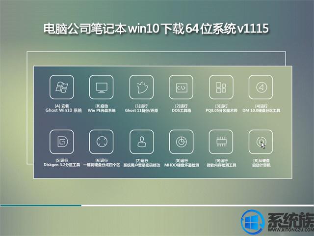 电脑公司笔记本win10下载64位系统v1115