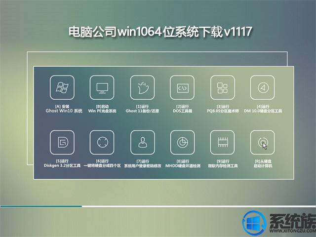 电脑公司win1064位系统下载v1117