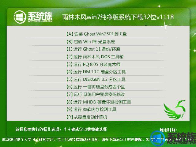 雨林木风win7纯净版系统下载32位v1118