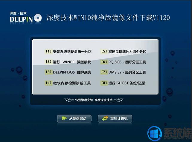 深度技术win10纯净版镜像文件下载v1120