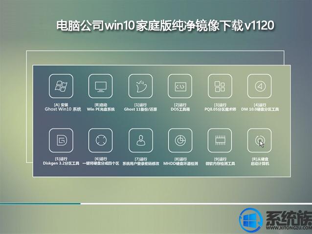 电脑公司win10家庭版纯净镜像下载v1120