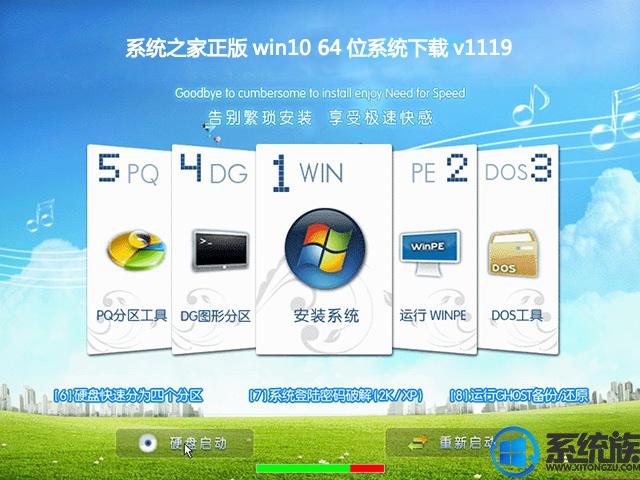 系统之家正版win10 64位系统下载v1119