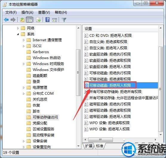 韩博士教你如何禁止U盘拷贝电脑资料
