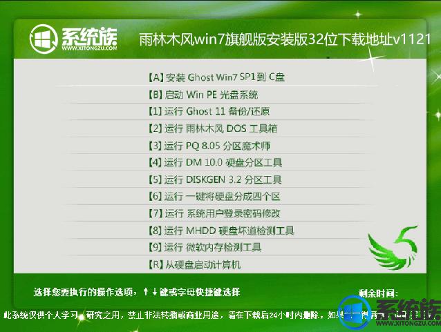 雨林木风win7旗舰版安装版32位下载地址v1121