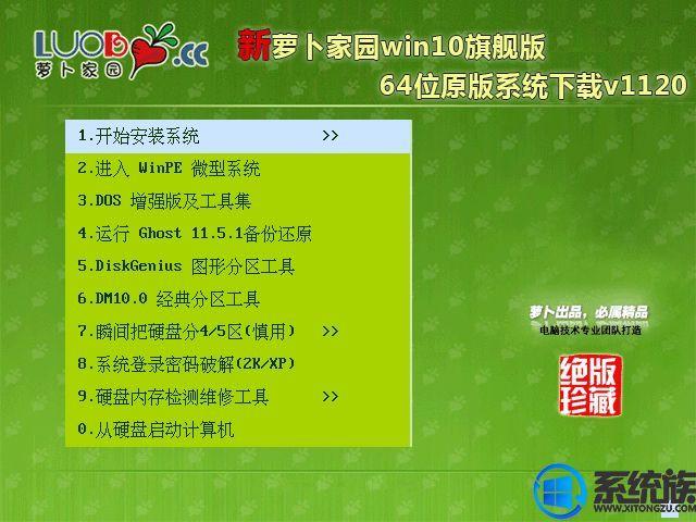 萝卜家园win10旗舰版64位原版系统下载v1120