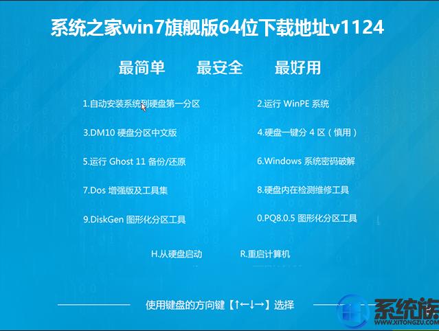 系统之家win7旗舰版64位下载地址v1124