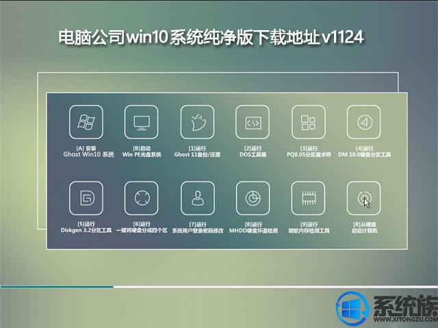 电脑公司win10系统纯净版下载地址v1124