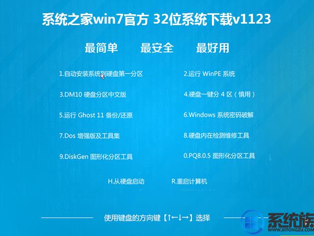 系统之家win7官方 32位系统下载v1123