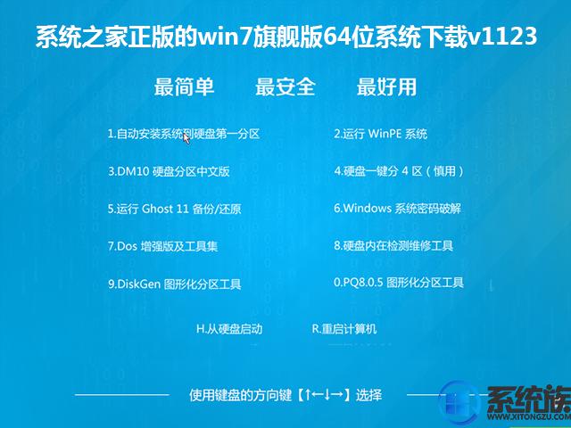 系统之家正版的win7旗舰版64位系统下载v1123