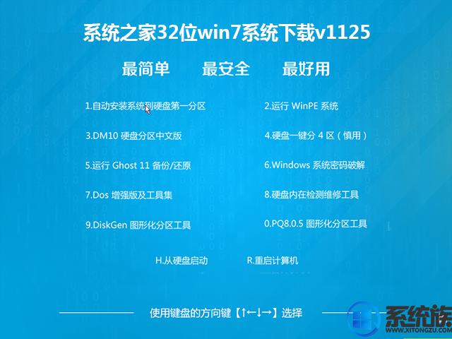 系统之家32位win7系统下载v1125