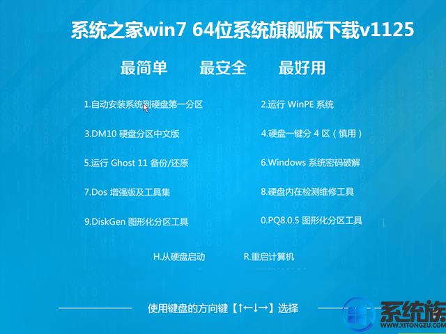 系统之家win7 64位系统旗舰版下载v1125