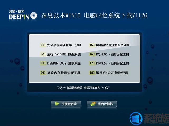 深度技术win10 电脑64位系统下载v1126