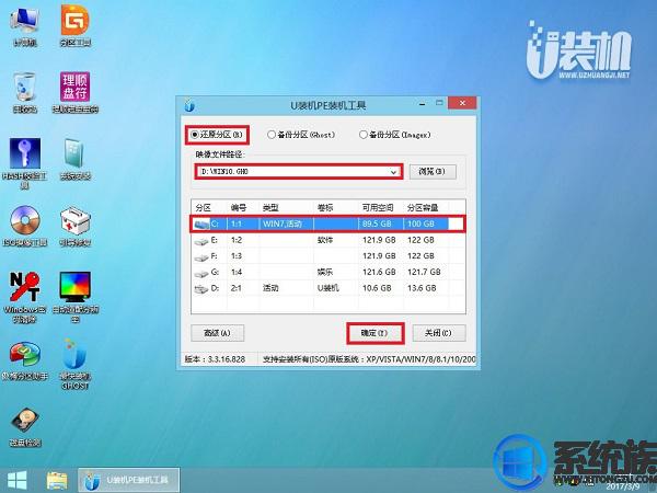 ThinkPad E590(20NB002XCD)用U盘启动盘重装Win10系统方法