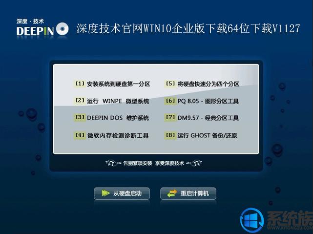 深度技术官网win10企业版下载64位下载v1127