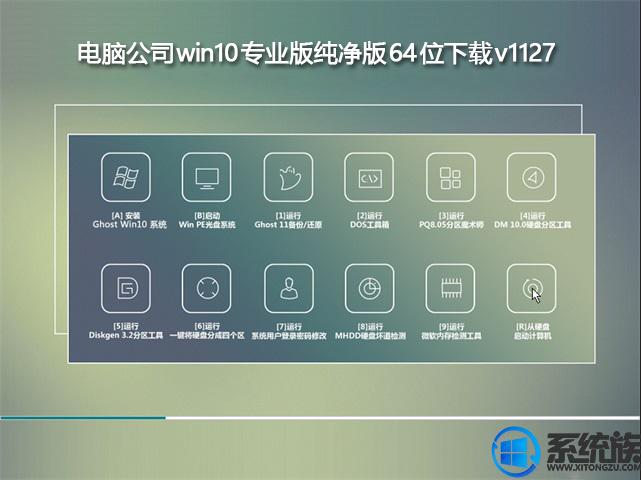 电脑公司win10专业版纯净版64位下载v1127