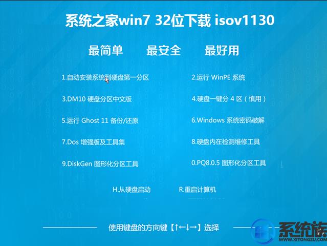 系统之家win732位下载isov1130