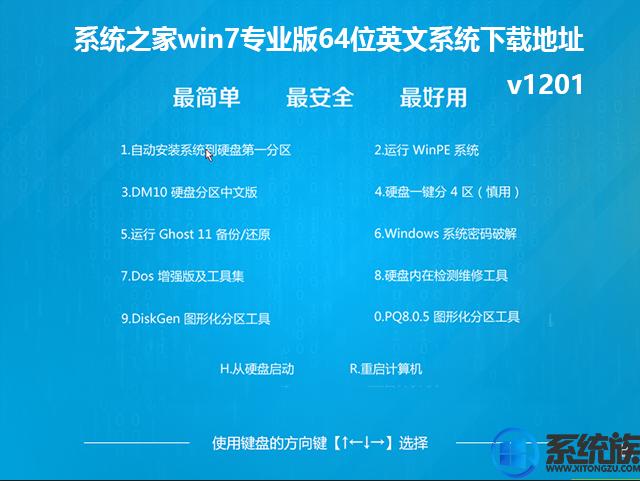 系统之家win7专业版64位英文系统下载地址v1201