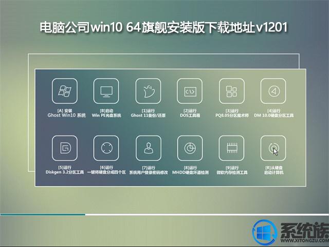 电脑公司win1064旗舰安装版下载地址v1201