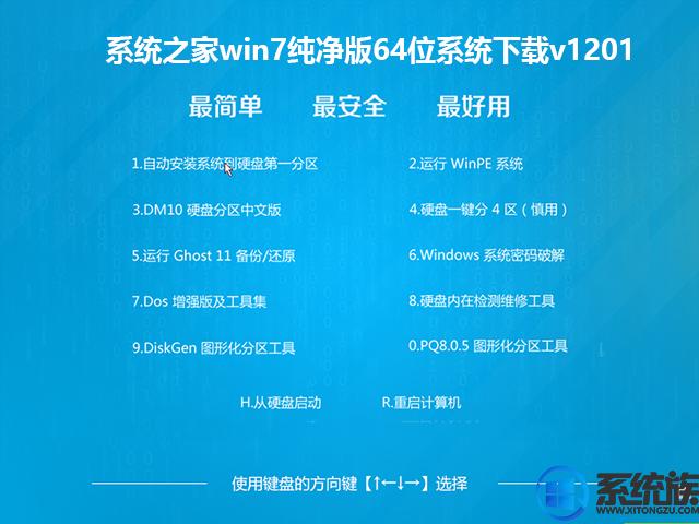 系统之家win7纯净版64位系统下载v1201