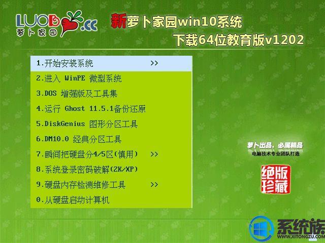 萝卜家园win10系统下载64位教育版v1202