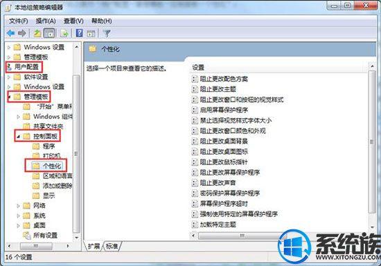 Win7 64位电脑无法设置屏保怎么办 电脑设置不了屏保的解决方法