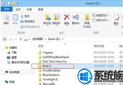重装Win10系统玩DOTA2提示无法连接到steam的解决方法