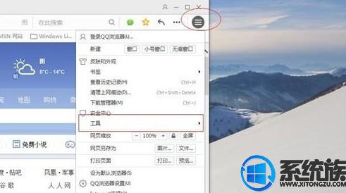 win7QQ浏览器不兼容该怎么才能解决
