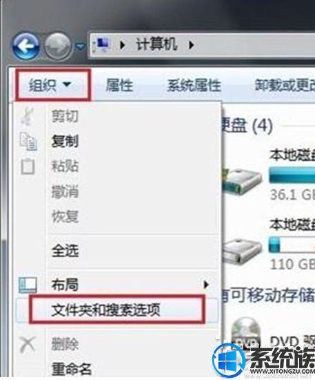 打开文件夹选项