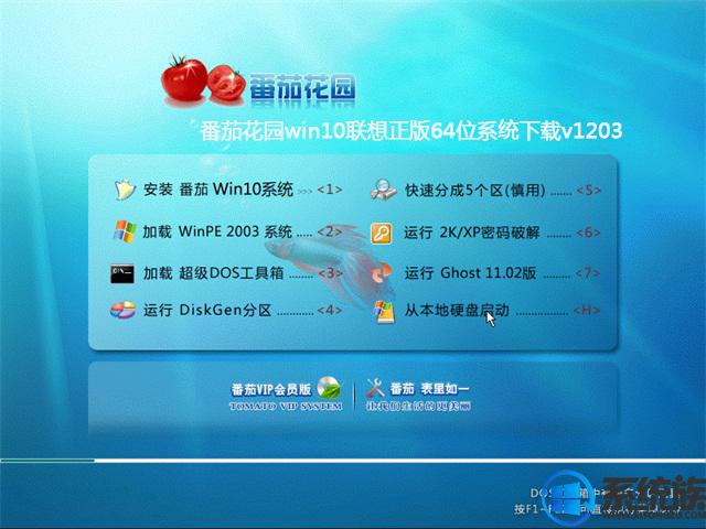 番茄花园win10联想正版64位系统下载v1203