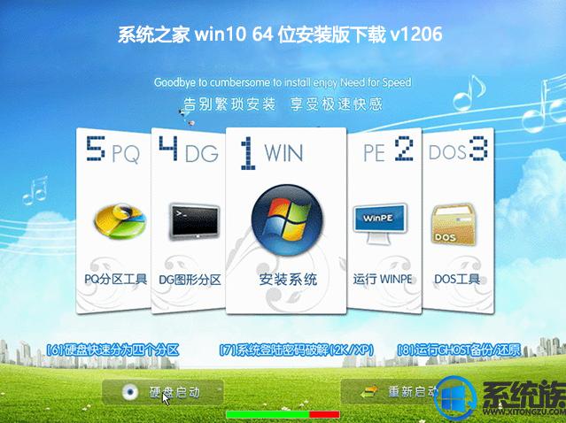 系统之家win1064位安装版下载v1206