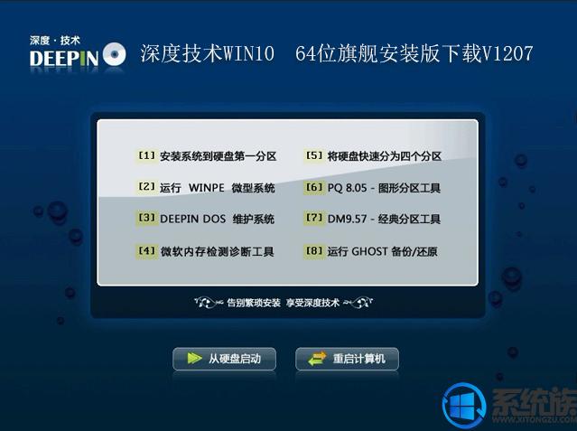 深度技术win1064位旗舰安装版下载v1207